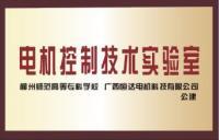 万博平台网投网站控制技术实验室
