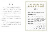 安全生产合格证